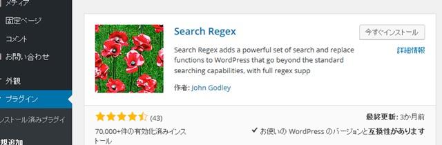 SearchRegex1